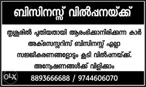 Car accessories store - thrissur for sale