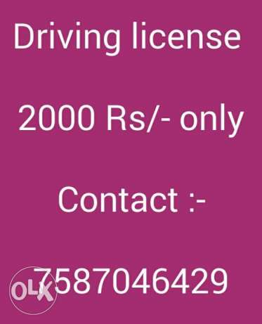 Driving license only in  Rs/-