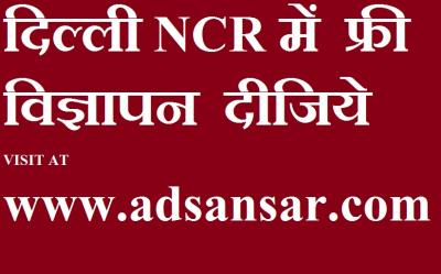 INDIA'S TOP FREE car ADVERTISING AT ADSANSAR.COM -